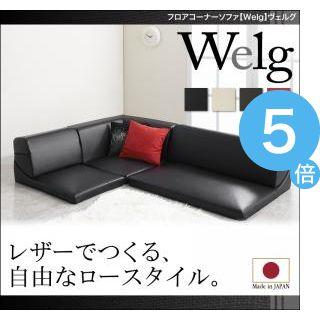★ポイントUp5倍★フロアコーナーソファ【Welg】ヴェルグ[4D][00]