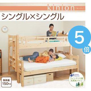 ★ポイントUp5倍★ダブルサイズになる・添い寝ができる二段ベッド kinion キニオン ベッドフレームのみ シングル[4D][00]