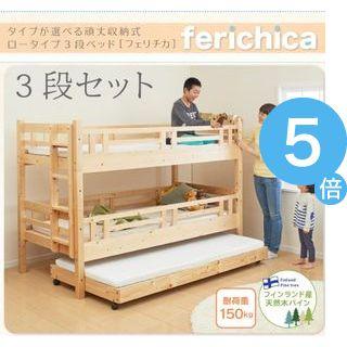 ★ポイントUp5倍★タイプが選べる頑丈ロータイプ収納式3段ベッド fericica フェリチカ ベッドフレームのみ 三段セット シングル[4D][00]