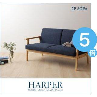 ★ポイントUp5倍★モダンデザイン ソファダイニングセット【HARPER】ハーパー/2Pソファ[00]