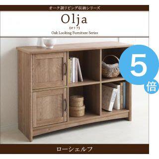 ★ポイントUp5倍★オーク調リビング収納シリーズ【olja】オリア ローシェルフ[1D][00]