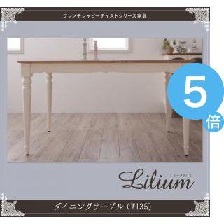 ★ポイントUp5倍★フレンチシャビーテイストシリーズ家具【Lilium】リーリウム/ダイニングテーブル(w135)[4D][00]
