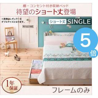 ★ポイントUp5倍★棚・コンセント付き収納ベッド Fleur フルール ベッドフレームのみ シングル ショート丈[00]