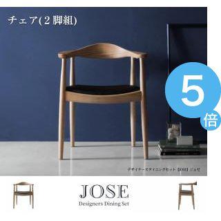 ★ポイントUp5倍★デザイナーズダイニングセット【JOSE】ジョゼ/チェア(2脚組)[00]