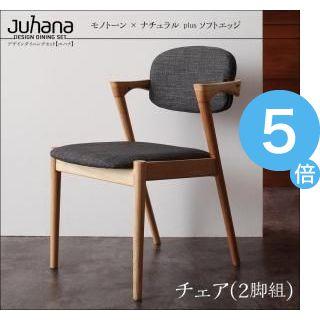 ★ポイントUp5倍★デザインダイニングセット【Juhana】ユハナ/チェア(2脚組)[00]