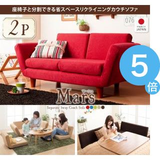 ★ポイントUp5倍★座椅子と分割できる省スペースリクライニングカウチソファ【Mars】マーシュ 2P[4D][00]