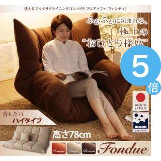 ★ポイントUp5倍★洗えるマルチリクライニングコンパクトフロアソファ【fondue】フォンデュ ハイタイプ[4D][00]