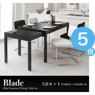 ★ポイントUp5倍★スライド伸縮テーブルダイニング【Blade】ブレイド/5点セット(テーブルW135-235 + チェア4脚)[00]