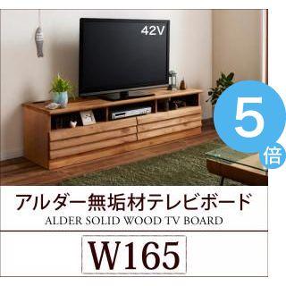 ★ポイントUp5倍★アルダー無垢材テレビボード【Findlay】フィンドレー/W165[4D][00]