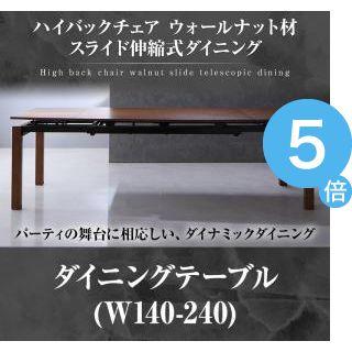 ★ポイントUp5倍★ハイバックチェア ウォールナット材 スライド伸縮式ダイニング Gemini ジェミニ ダイニングテーブル W140-240[L][00]