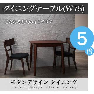 ★ポイントUp5倍★モダンデザインダイニング Le qualite ル・クアリテ ダイニングテーブル W75[00]
