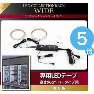 ★ポイントUp5倍★LED付きコレクションラック ワイド 専用別売品 専用LEDテープ 高さ96cm用[4D][00]