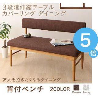 ★ポイントUp5倍★3段階伸縮テーブル カバーリング ダイニング humiel ユミル 背付ベンチ 2P[00]