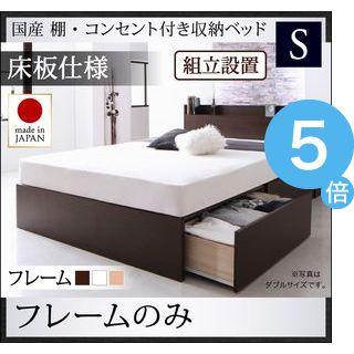 ★ポイントUp5倍★組立設置付 国産 棚・コンセント付き収納ベッド Fleder フレーダー ベッドフレームのみ 床板仕様 シングル[4D][00]