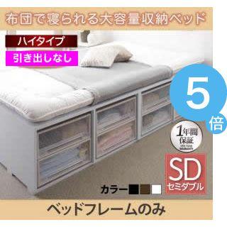 ★ポイントUp5倍★布団で寝られる大容量収納ベッド Semper センペール ベッドフレームのみ 引き出しなし ハイタイプ セミダブル[00]