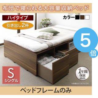 ★ポイントUp5倍★布団で寝られる大容量収納ベッド Semper センペール ベッドフレームのみ 引出し2杯 シングル[00]