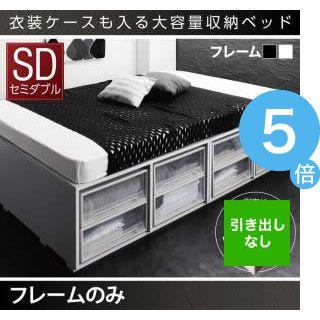 ★ポイントUp5倍★衣装ケースも入る大容量デザイン収納ベッド SCHNEE シュネー ベッドフレームのみ 引き出しなし セミダブル[00]