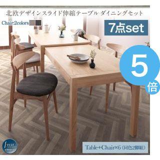 ★ポイントUp5倍★北欧デザイン スライド伸縮テーブル ダイニングセット SORA ソラ 7点セット(テーブル+チェア6脚) W135-235[L][00]