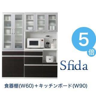 ★ポイントUp5倍★奥行41cmの薄型モダンデザインキッチン収納 Sfida スフィーダ 食器棚+キッチンボードセット W60+W90[4D][00]