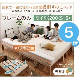 ★ポイントUp5倍★総桐すのこベッド Kirimuku キリムク ワイドK200(S×2)[1D][00]