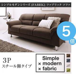 ★ポイントUp5倍★シンプルモダンシリーズ FABRIC ファブリック ソファ スチール脚タイプ 3P[1D][00]