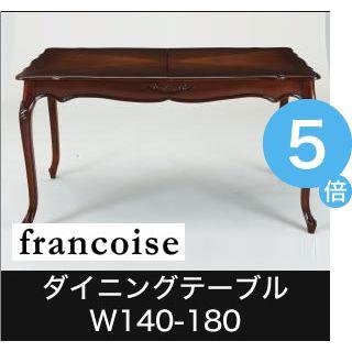★ポイントUp5倍★エクステンションクラシックダイニング Francoise フランソワーズ ダイニングテーブル W140-180[4D][00]