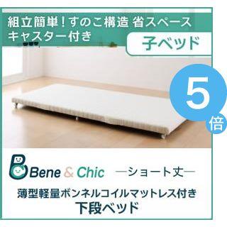 ★ポイントUp5倍★親子ベッド Bene&Chic ベーネ&チック 薄型軽量ボンネルコイルマットレス付き 下段ベッド シングル ショート丈[L][00]