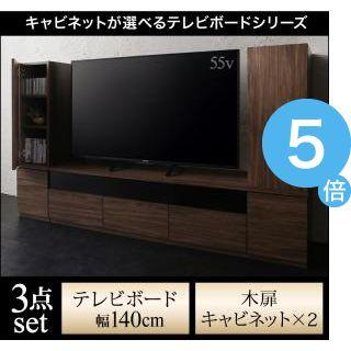 ★ポイントUp5倍★キャビネットが選べるテレビボードシリーズ add9 アドナイン 3点セット(テレビボード+キャビネット×2) 木扉 W140[L][00]