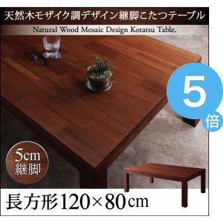 ★ポイントUp5倍★天然木モザイク調デザイン継脚こたつテーブル Vestrum ウェストルム 4尺長方形(80×120cm)[1D][00]