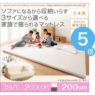 ★ポイントUp5倍★ソファになるから収納いらず 3サイズから選べる家族で寝られるマットレス ワイドK200[4D][00]