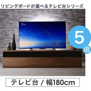 ★ポイントUp5倍★リビングボードが選べるテレビ台シリーズ TV-line テレビライン テレビボード 幅180[L][00]