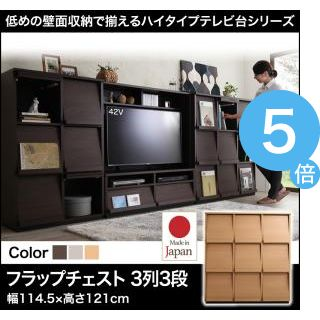 ★ポイントUp5倍★低めで揃える壁面収納ハイタイプテレビ台シリーズ Flip side フリップサイド フラップチェスト 3列3段[1D][00]