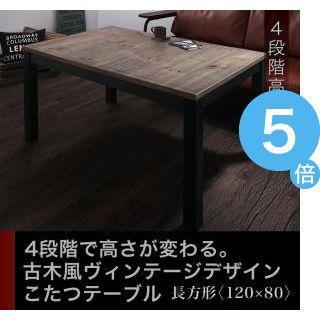 ★ポイントUp5倍★継脚で高さを四段階 古木風ヴィンテージデザインこたつテーブル Imagiwood イマジウッド 4尺長方形(80×120cm)[00]