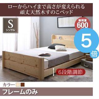 ★ポイントUp5倍★ローからハイまで高さが変えられる6段階高さ調節 頑丈天然木すのこベッド ishuruto イシュルト ベッドフレームのみ シングル[L][00]