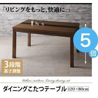 ★ポイントUp5倍★こたつもソファも高さ調節 アーバンモダン・リビングダイニングセット Jurald ジュラルド ダイニングこたつテーブル W120[00]