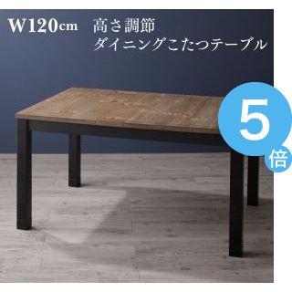 ★ポイントUp5倍★こたつもソファも高さ調節ヴィンテージ・リビングダイニングシリーズ Antield アンティルド ダイニングこたつテーブル W120 (単品)[00]