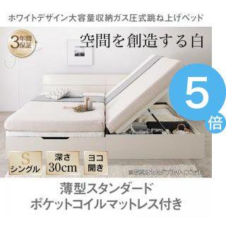 ★ポイントUp5倍★ホワイトデザイン大容量収納跳ね上げベッド WEISEL ヴァイゼル 薄型スタンダードポケットコイルマットレス付き 横開き シングル 深さレギュラー[L][00]