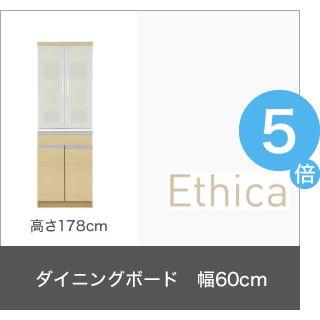 ★ポイントUp5倍★大型レンジ対応 清潔感のある印象が特徴のキッチンボード Ethica エチカ ダイニングボード 高さ178[4D][00]