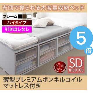 ★ポイントUp5倍★布団で寝られる大容量収納ベッド Semper センペール 薄型プレミアムボンネルコイルマットレス付き 引き出しなし セミダブル[00]