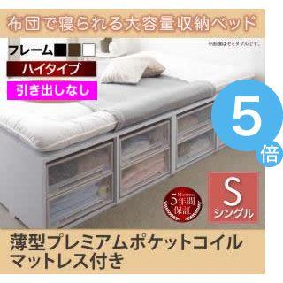 ★ポイントUp5倍★布団で寝られる大容量収納ベッド Semper センペール 薄型プレミアムポケットコイルマットレス付き 引き出しなし シングル[00]