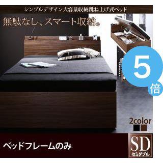 ★ポイントUp5倍★組立設置 シンプルデザイン大容量収納跳ね上げ式ベッド Novia ノービア ベッドフレームのみ 横開き セミダブル 深さラージ[L][00]