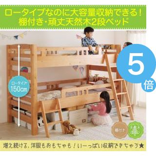 ★ポイントUp5倍★ロータイプなのに大容量収納できる・棚付き頑丈天然木2段ベッド Twinple ツインプル シングル[1D][00]