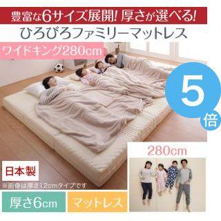★ポイントUp5倍★豊富な6サイズ展開 厚さが選べる 寝心地も満足なひろびろファミリーマットレス ワイドK280 厚さ6cm[4D][00]