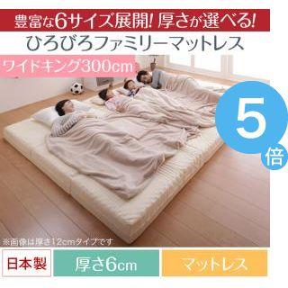 ★ポイントUp5倍★豊富な6サイズ展開 厚さが選べる 寝心地も満足なひろびろファミリーマットレス ワイドK300 厚さ6cm[4D][00]