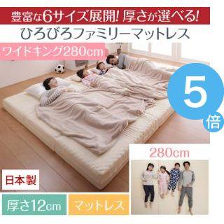 ★ポイントUp5倍★豊富な6サイズ展開 厚さが選べる 寝心地も満足なひろびろファミリーマットレス ワイドK280 厚さ12cm[4D][00]