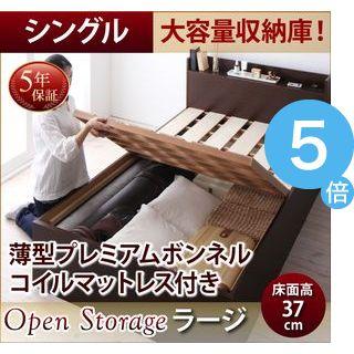 ★ポイントUp5倍★お客様組立 シンプル大容量収納庫付きすのこベッド Open Storage オープンストレージ 薄型プレミアムボンネルコイルマットレス付き シングル 深さラージ[4D][00]