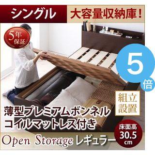 ★ポイントUp5倍★組立設置付 シンプル大容量収納庫付きすのこベッド Open Storage オープンストレージ 薄型プレミアムボンネルコイルマットレス付き シングル 深さレギュラー[4D][00]