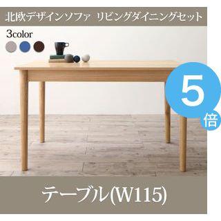 ★ポイントUp5倍★北欧デザインソファ リビングダイニング SLIVE スライブ ダイニングテーブル W115(単品)[00]