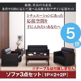 ★ポイントUp5倍★条件や目的に応じて選べる高級木肘デザイン応接ソファセット Office Grade オフィスグレード ソファ3点セット 1P×2+2P[1D][00]