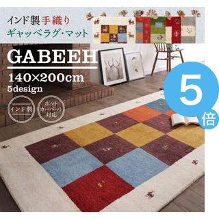 ★ポイントUp5倍★ウール100%インド製手織りギャッベラグ・マット GABELIA ギャベリア 140×200cm[4D][00]